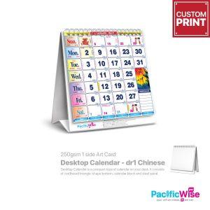 Customized Printing Mini Desktop Calendar (DR1 Chinese)