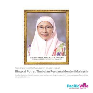 Bingkai Potret Timbalan Perdana Menteri Malaysia